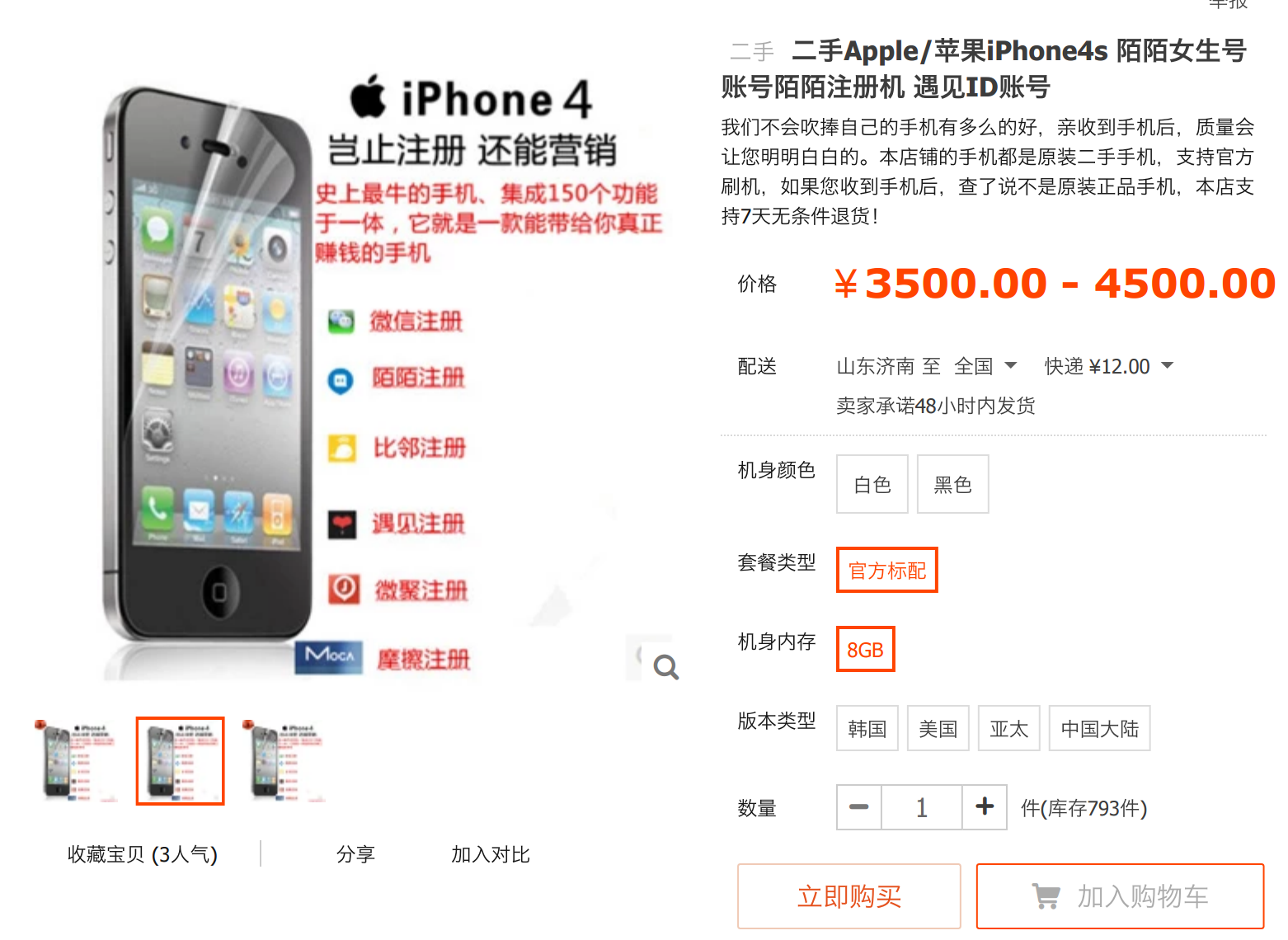 "Taobao ad for all-in-one ""fraud"" phones."